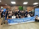 한국교통대학교가 개최한 스마트 팩토리 메이커 캠퍼스톤 행사
