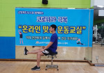 온라인 맞춤 운동교실 영상