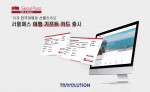 외국인 여행객을 위한 서울패스 여행 기프트 카드
