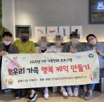 한국법무보호복지공단은 가족 회복을 위한 다양한 가족지원 프로그램을 실시하고 있다
