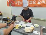 구리시청소년수련관이 실시한 방과후 마을학교 '지글보글 초등밥상'
