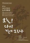 한국문화정품관이 주관하는 '오늘 다시 길에 오르다' 전시 포스터