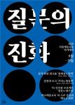 서울문화재단 '2020 서울예술교육 아카데미-질문의 진화' 안내 포스터