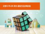 오렌지라이프가 오렌지 주니어 큐브 종합건강상해보험을 출시했다