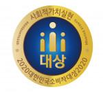 2020 대한민국 소비자대상 로고