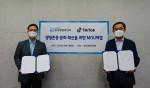 틱톡과 한국생명의전화가 세계 자살예방의 날을 맞아 생명존중문화 확산을 위한 MOU를 체결했다