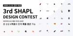 '제3회 샤플 디자인 콘테스트' 홍보 포스터
