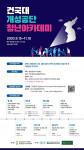 건국대 통일인문학연구단이 개성공단 청년아카데미를 개최한다