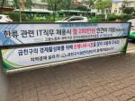 금천구 전통시장 이용 활성화를 위해 게시된 홍보 현수막