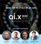 SK텔레콤이 ai.x2020 콘퍼런스를 개최한다