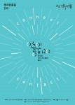 '연극인공감120' 홍보 포스터