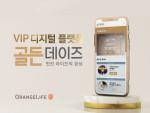 오렌지라이프가 디지털플랫폼으로 VIP고객을 위한 고품격 온라인클래스를 제공한다