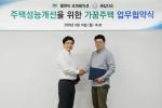 엘엔비코퍼레이션이 주거 전문 인테리어 업체 새집다오와 주택 성능 개선을 위한 서울가꿈주택 업무 협약을 체결했다