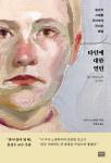 책 '타인에 대한 연민' 표지