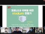 서울시립청소년문화교류센터(미지센터)가 전국 청소년을 대상으로 비대면 자원봉사 활동 '희망의 마스크' 프로젝트를 진행한다