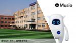 아카에이아이가 천안 성거초에 인공지능(AI) 학습 로봇 '뮤지오(MUSIO)' 공급 계약 체결 및 설치를 완료했다