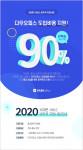 다우기술이 그룹웨어 '다우오피스'를 전국 중소기업 및 소상공인에게 최대 90% 할인된 가격으로 제공한다