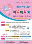 강서여성새로일하기센터가 개최하는 비대면&대면 취업박람회 안내 포스터