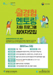 서부여성새로일하기센터 일경험 멘토링 지원프로그램 참여자 모집 안내 포스터