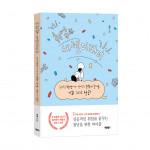 취업과 세린디피티, 박현 지음, 바른북스 출판사, 도서 정가 1만3800원