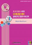 포스트 코로나 시대의 디지털 헬스케어 글로벌 최신 동향과 미래 전략 보고서 표지