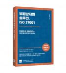 부패방지 및 컴플라이언스 전문가를 위한 '부패방지의 솔루션, ISO 37001' 책 표지