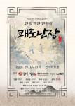 전통액션연희극 쾌도난장 안내 포스터