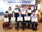 시립중랑청소년센터 외 8개 기관 및 자치회 담당자들이 업무협약을 체결하고 단체 기념 촬영을 하고 있다
