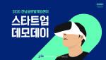 전남글로벌게임센터 게임 스타트업 데모데이 행사 포스터
