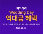 이브자리가 예비부부를 위한 온라인 이벤트 웨딩 데이를 오픈한다