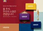 유사나가 가족 건강맞춤 추석 선물세트 스페셜팩을 출시했다