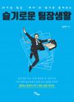 슬기로운 팀장생활 표지, 김준학 저, 이담북스 출판, 정가 1만5000원