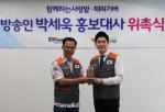 해피기버가 보이스트롯 출연 뮤지컬 배우 박세욱을 홍보대사로 위촉했다