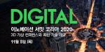 슈나이더 일렉트릭이 이노베이션 서밋 코리아 2020를 연다