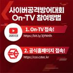 사이버공격방어대회 On-TV 참여방법