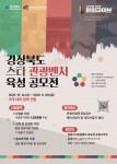 경상북도 스타 관광벤처 육성 공모전 모집 포스터