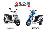 대림오토바이가 전기스쿠터 EM-1과 재피로 홈쇼핑에서 판매를 시작한다