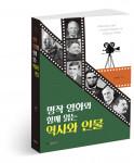 명작 영화와 함께 읽는 역사와 인물, 고지찬 지음, 664쪽, 1만9800원
