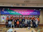동국대학교 APP 24기 워크숍 단체 기념 촬영