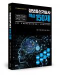 윤경수, 안영준, 육철민, 정영준, 조응영 지음, 324쪽, 3만3000원