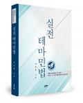 김성훈 지음, 408쪽, 3만원
