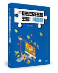 안효정, 지성준 지음, 168쪽, 1만4000원