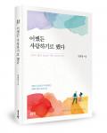 권희경 지음, 260쪽, 1만5800원