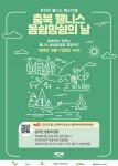 충북 웰니스관광 클러스터 '몸쉼맘쉼의 날' 포럼 안내 포스터