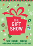 더기프트쇼 시즌2가 12월 18일(금)부터 20일(일)까지 양재 aT센터에서 크리스마스 축제 콘셉트로 개최된다