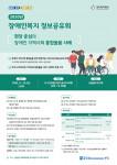 누림센터 '2020년 장애인복지 정보공유회' 포스터