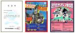 e러닝전문기관인증서, 나도 온라인 명강사 공모전, 사이버교육 개발 서포터즈 안내 포스터