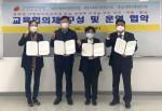 한국보건복지인력개발원 대전교육센터가 대전·세종·충남사회복지행정연구회와 업무협약을 맺었다