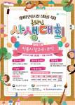 제4회 안중시장 길마골 축제 온라인 사생대회 안내 포스터