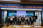 Pre K-Challenge Lab 스타트업 투자 IR데이 참가자들이 단체 기념 촬영을 하고 있다